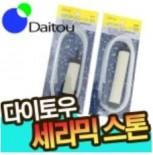 다이토우 기포기 세라믹스톤100