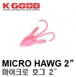 K-GOOD/ Micro Hawg 2