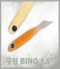 구형 氷 1.5 인치/2018.10월 대특판