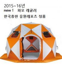 17년 신형 파오 쉘터 레귤러/한국총판 정품