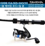 [다이와] 디쇼크(D-Shock) 1볼 베어링 로드 + 릴콤보