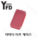 [야마다화학] YFD 타프케이스 212F