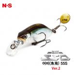 [엔에스] 쏘베이트 어비 55S Ver.2 어비2