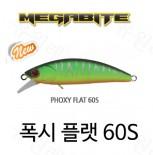 [메가바이트] 폭시 플랫 60S (phoxy plat)